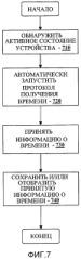Устройство и способ автоматического сбора и/или обнаружения данных