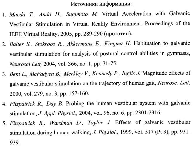 Устройство автоматической коррекции установки взора человека при визуальном управлении движением в условиях микрогравитации