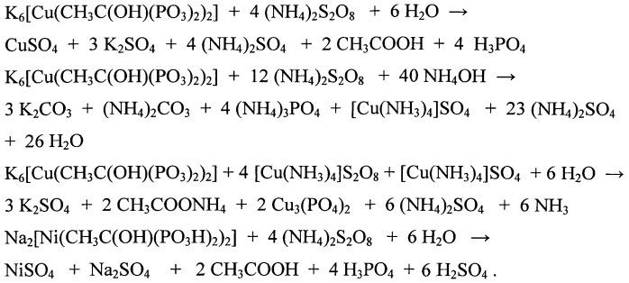 Способ разрушения аниона 1-гидроксиэтан-1,1-дифосфоновой кислоты в отходах производства