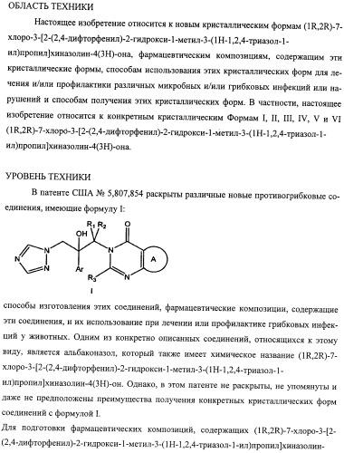 Кристаллические противогрибковые соединения