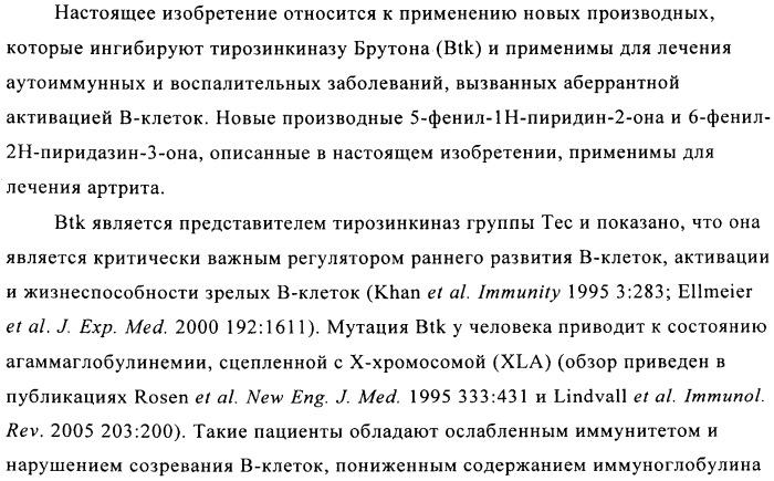 Новые замещенные пиридин-2-оны и пиридазин-3-оны