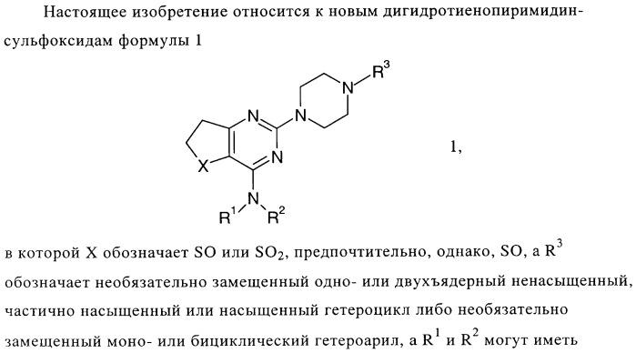 Замещенные гетероциклом пиперазинодигидротиенопиримидины