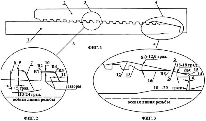 Высокогерметичное резьбовое соединение насосно-компрессорных труб (варианты)