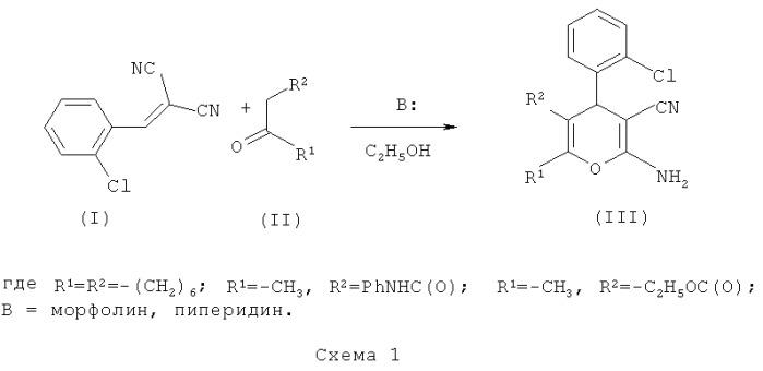Способ утилизации 1-дициан-2-(2-хлорфенил)этилена