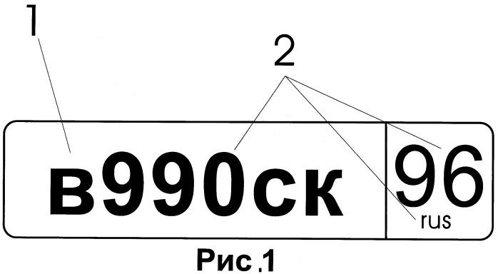 Регистрационный номер транспортного средства