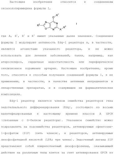 Оксазолопиримидины как агонисты рецептора edg-1