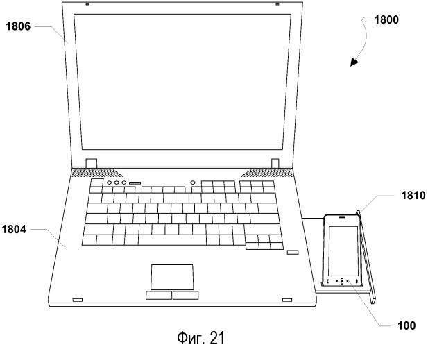 Система и способ управления питанием в портативном вычислительном устройстве и стыковочной станции портативного вычислительного устройства