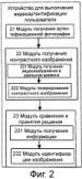 Способ и устройство для выполнения видеоаутентификации пользователя