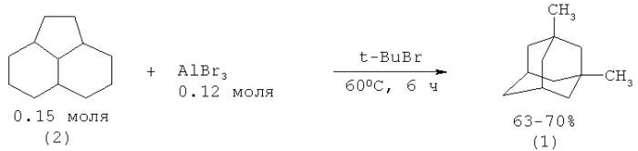 Способ получения 1,3-диметиладамантана