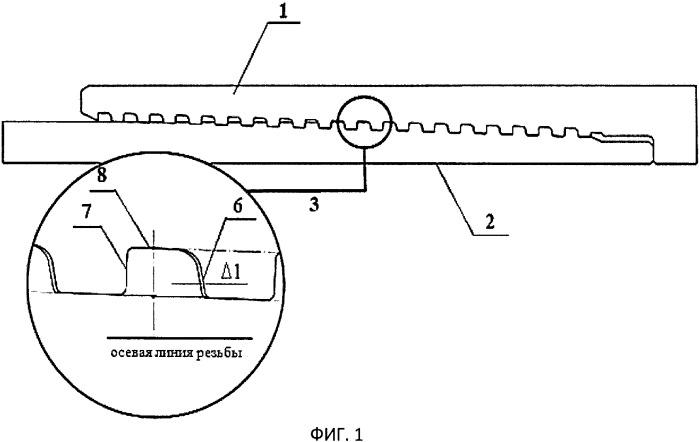 Высокогерметичное резьбовое соединение обсадных труб (варианты)