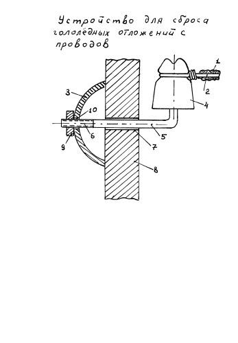 Устройство для сброса гололедных отложений с проводов линий электропередачи