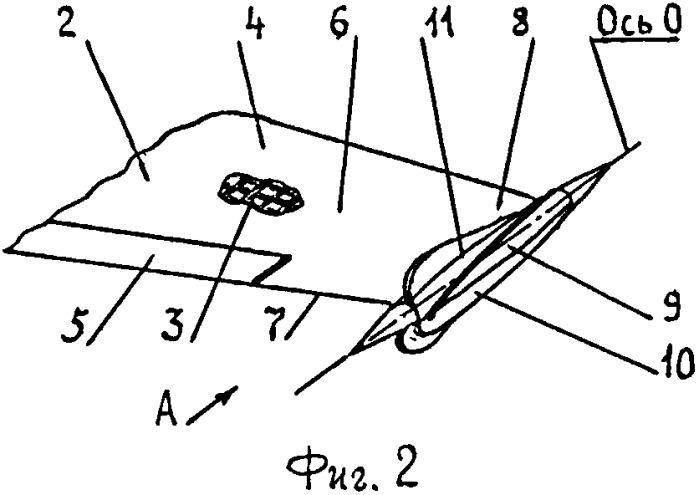 Крыло летательного аппарата