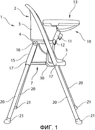 Складной высокий стул со столиком