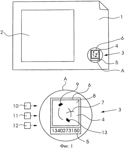 Способ изготовления защитного признака на плоской основе