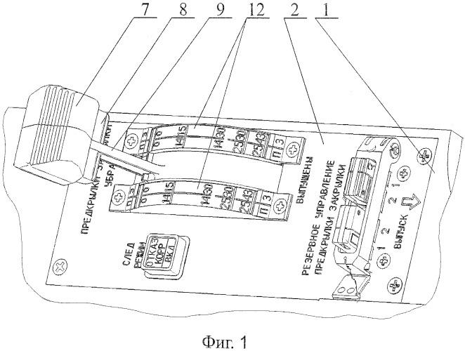 Пульт управления закрылками и предкрылками крыла летательного аппарата (варианты)