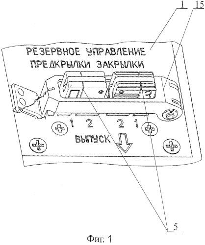 Блок переключателей резервного управления механизацией крыла самолёта