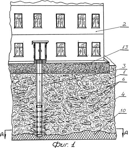 Способ интенсивного укрепления грунта под действующим строением