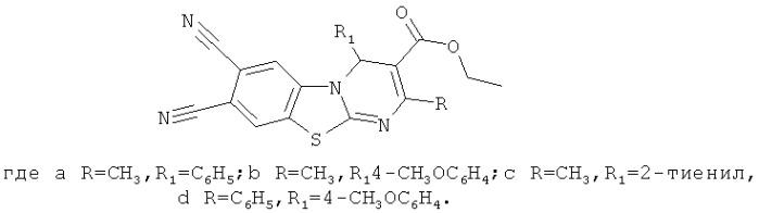 Способ получения замещенных 7,8-дицианопиримидо[2,1-b][1,3]бензотиазолов