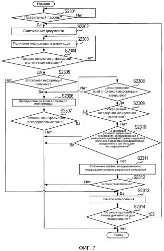 Устройство, способное к считыванию множества документов, способ управления этим устройством и программа