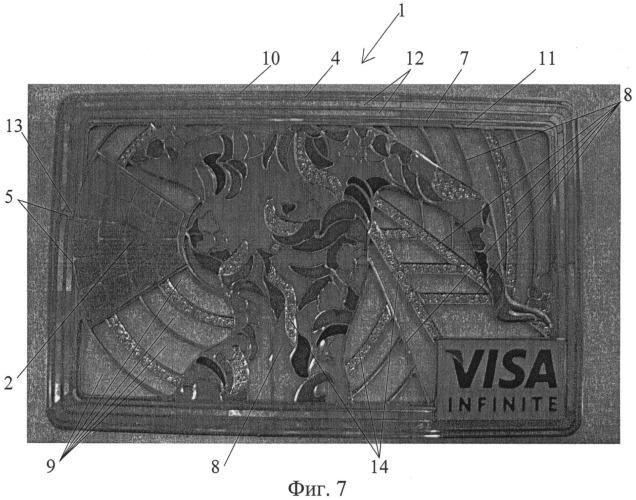 Бесконтактная чип-карта