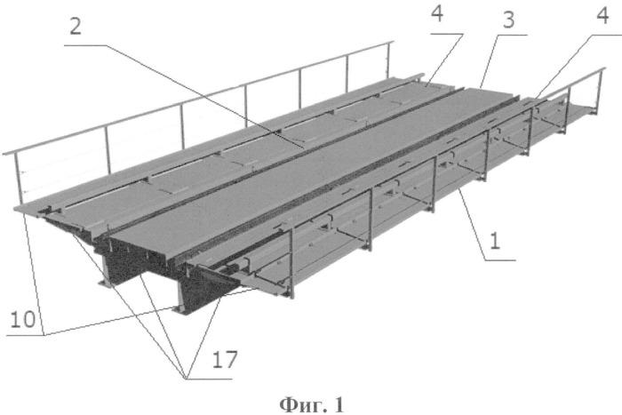 Мобильное пролетное строение моста и способ его транспортировки и монтажа