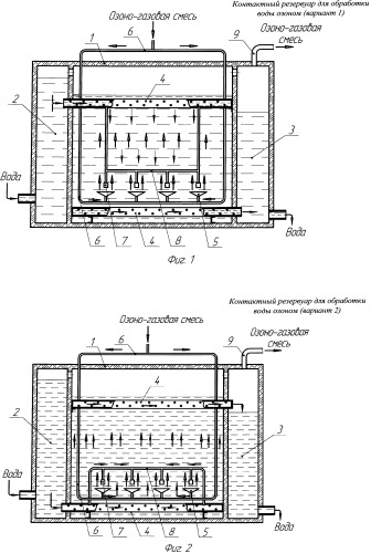 Контактный резервуар для обработки воды озоном (варианты)