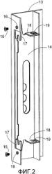 Замковое устройство полотна пассивной двери двупольной двери