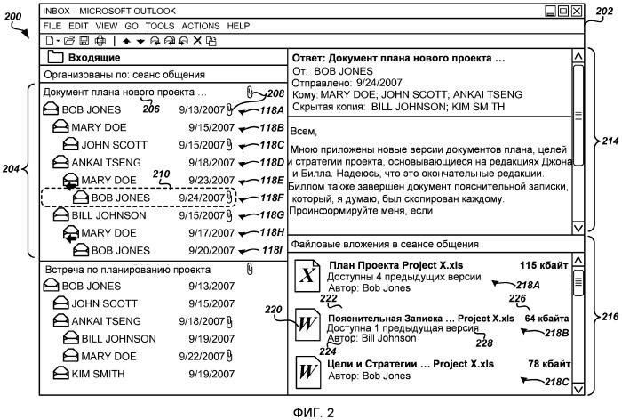 Отображение списка файловых вложений, ассоциированных с потоком сообщений