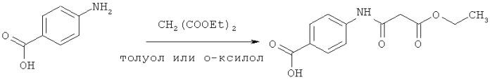 Способ получения 4-[(3-этокси-3-оксопропаноил)амино]бензойной кислоты