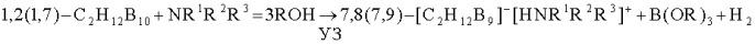 Способ получения 7,8(7,9)-додекагидродикарба-нидо-ундекаборатов алкиламмония