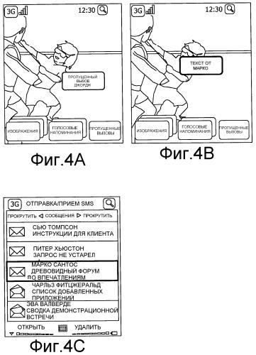 Изоляция принятой информации на заблокированном устройстве