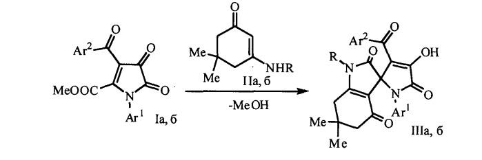 1-арил-1-бензил-4-гидрокси-6,6-диметил-3-циннамоил-6,7-дигидроспиро[индол-3,2-пиррол]-2,4,5(1н,1н,5н)-трионы и 1,1-диарил-4-гидрокси-6,6-диметил-3-циннамоил-6,7-дигидроспиро[индол-3,2-пиррол]-2,4,5(1н,1,5н)-трионы, проявляющие анальгетическую активность, и способ их получения