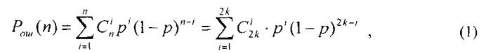 Способ и устройство для демодуляции канального кода