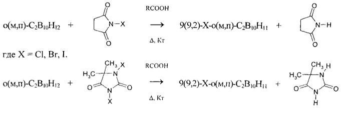 Способ региоселективного синтеза моногалогенпроизводных 1,2-, 1,7-, 1,12-дикарба-клозо-додекаборанов(12)