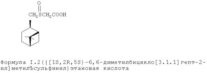 2-(1s,2r,5s)-6,6-диметилбицикло[3.1.1]гепт-2ил]метил}сульфинил)этановая кислота, обладающая антиагрегационным действием