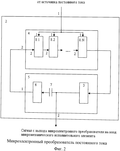 Микромеханическая система