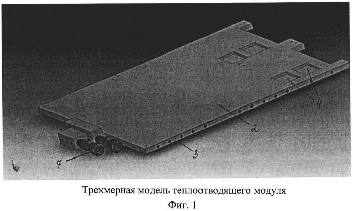 Система жидкостного охлаждения многопроцессорного вычислительного комплекса, сборка и теплоотводящий модуль