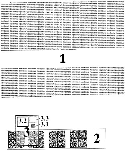 Способ защиты информации на материальном (бумажном) носителе
