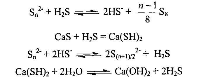 Способ получения растворов полисульфида кальция