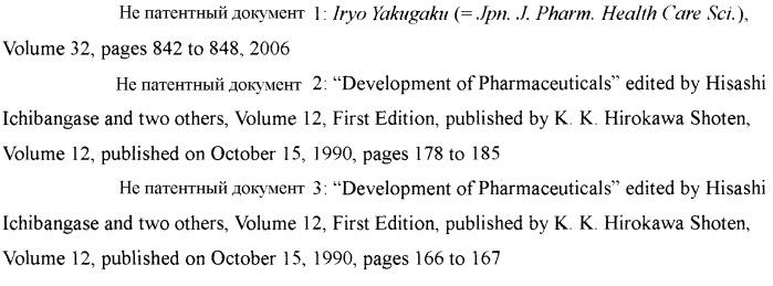 Таблетки и гранулированные порошки, содержащие 6-фтор-3-гидрокси-2-пиразинкарбоксамид