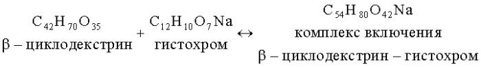 Водорастворимый комплекс включения бета-циклодекстрин-гистохром, обладающий пролонгированным антиоксидантным действием
