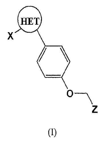 Феноксиметильные гетероциклические соединения