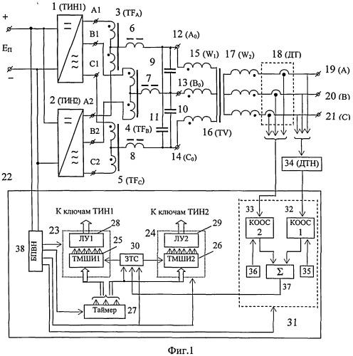 Трехфазный инвертор напряжения с трансформаторным выходом