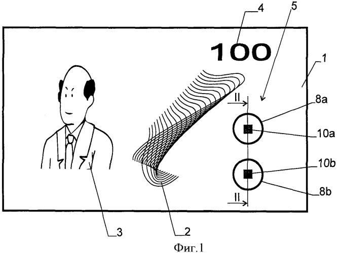 Защищенный документ с оптическим волноводом