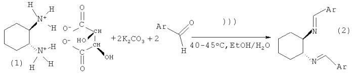 Способ получения хиральных гетероциклических лигандов на основе 1,2-диаминоциклогексана