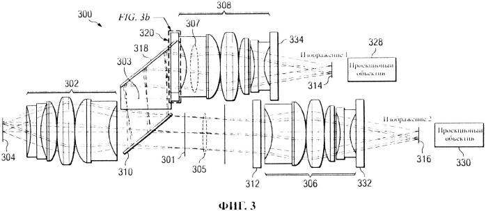 Система преобразования поляризации и способ стереоскопической проекции