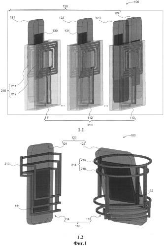 Система беспроводной зарядки мобильных устройств
