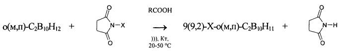 Способ региоселективного синтеза моногалогенпроизводных 1,2-,1,7-,1,12-дикарба-клозо-додекаборанов(12) с использованием комплексной активации