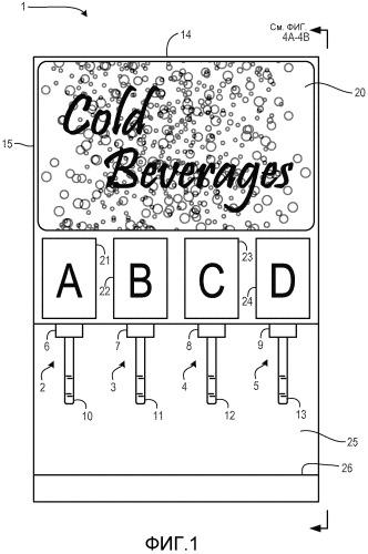 Система и способ быстрой реконфигурации автомата для разливки напитков с последующим смешиванием