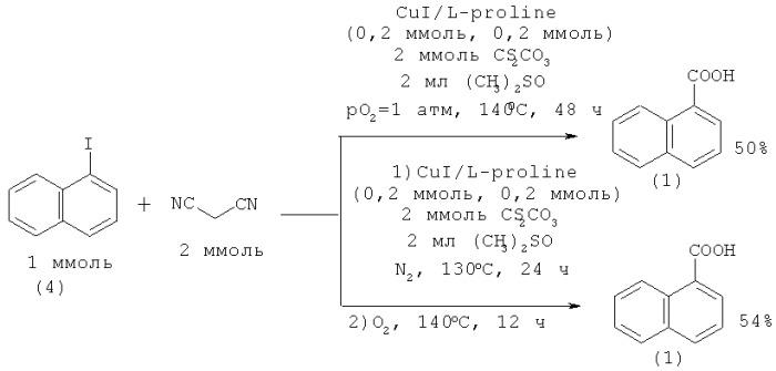 Способ получения алкиловых эфиров 1- и 2-нафталинкарбоновых кислот